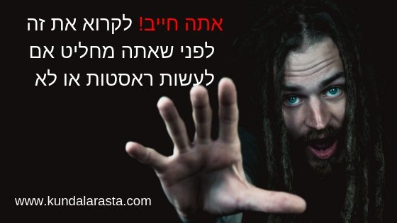 You are currently viewing האם כדאי לי לעשות ראסטות?
