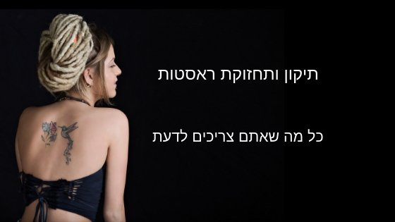 You are currently viewing תיקון ותחזוקת ראסטות