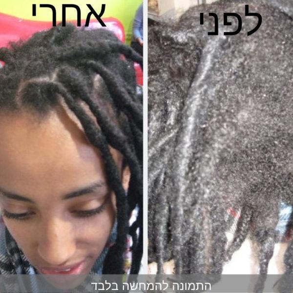 תמונה לפני ואחרי תיקון ראסטות