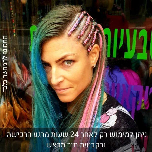בחורה עם 4 צמות צבעוניות צמודות בצד