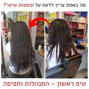 התנהלות וחפיפה עם תוספות שיער – מדריך בסיסי