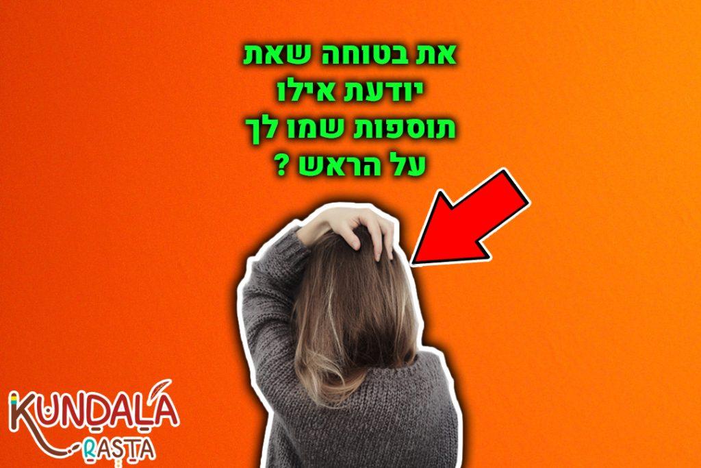 שיער 100% טבעי בתולי. רקע כתום בחורה באמצע חץ אדום מצביע עליה ומעל הכיתוב - האם את בטוחה שאת יודעת אילו תוספות שיער יש לך על הראש?