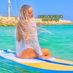 בחורה עם צמות עם תוספות יושבת על גלשן במפרץ טורקיז. טקסט בצבע צהוב מרחף ליד עם הכיתוב - איך להימנע מכוויות וקריעת צמות