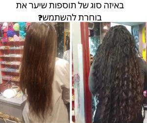 באיזה סוג של תוספות שיער את בוחרת להשתמש_