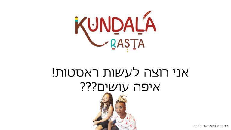 לוגו של קונדלראסטה, מתחת הכיתוב - אני רוצה לעשות ראסטות, איפה עושים ראסטות? ומתחת תמונה של שני בחורים עם ראסטות