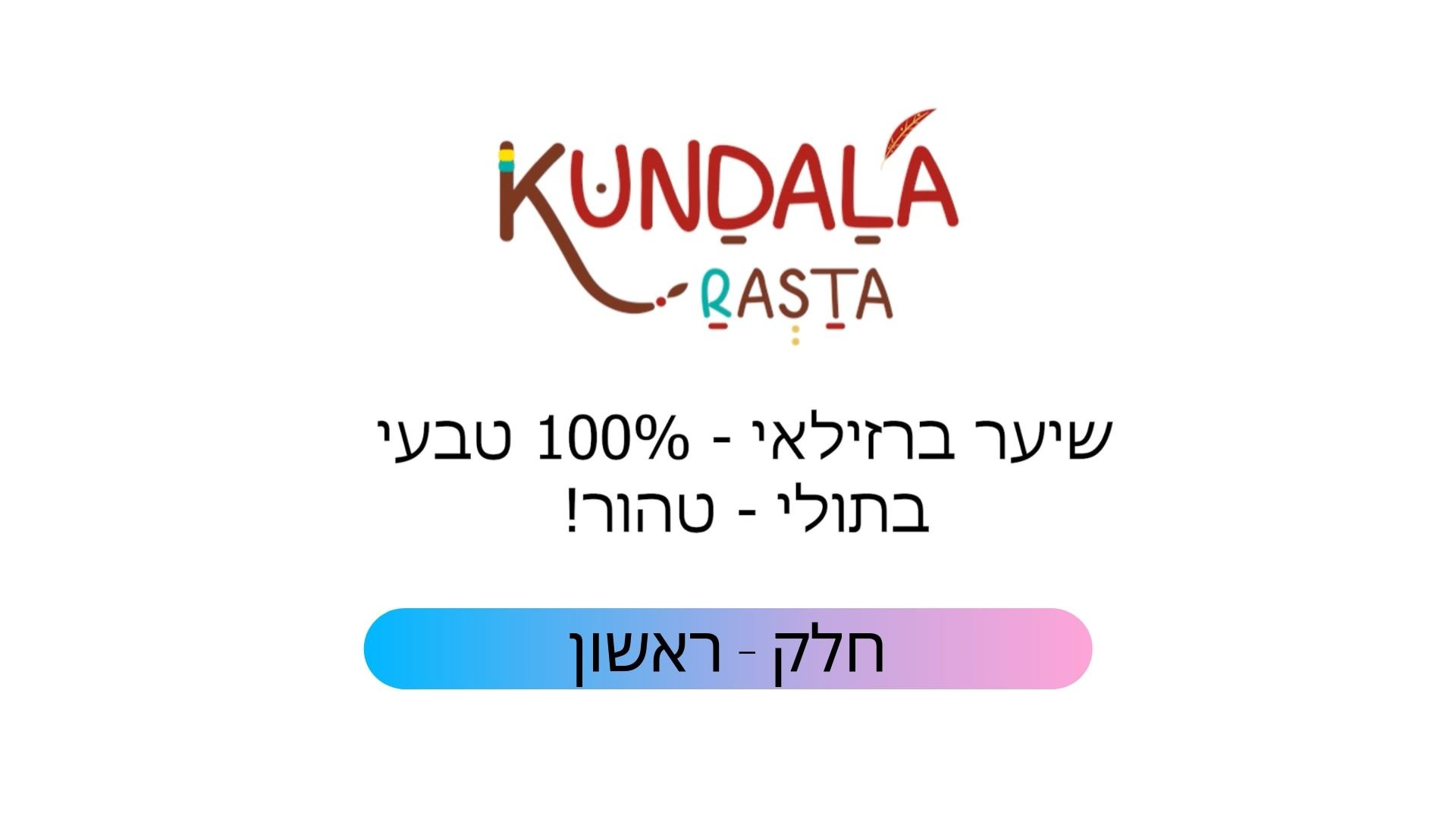 You are currently viewing שיער ברזילאי 100% טבעי טהור – חלק ראשון