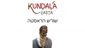 לוגו של קונדלראסטה ומתחת הכיתוב - שורש הראסטה ומתחת תמונה של בחורה מאחורה עם ראסטות קלועות לצמה