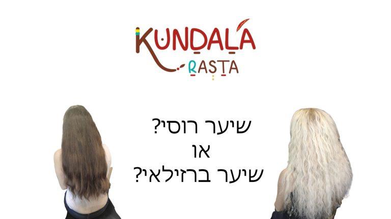 לוגו של קונדלראסטה ומתחת הכיתוב - שיער רוסי או שיער ברזילאי. מצד אחד בחורה עם שיער בלונד ומצד שני בחורה עם שיער חום