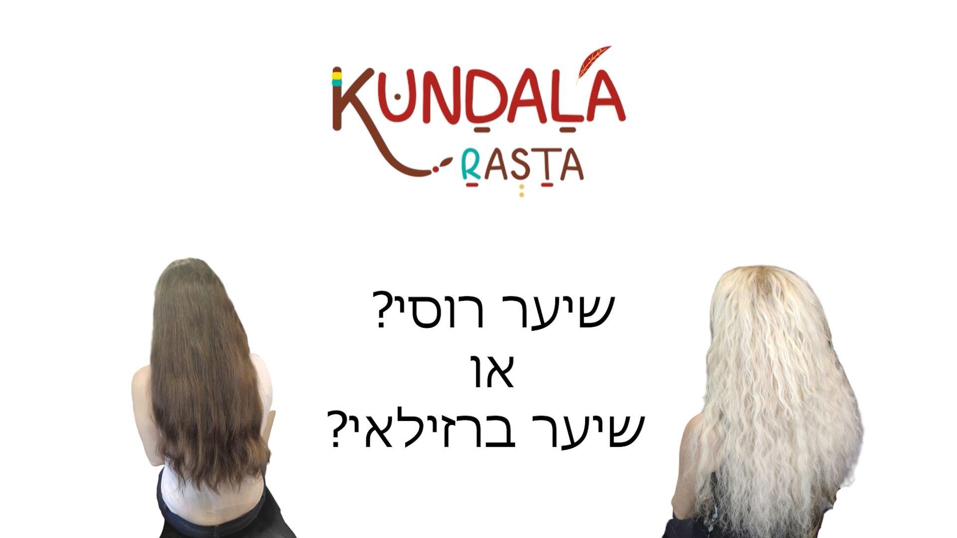 You are currently viewing שיער רוסי או שיער ברזילאי? ומה לא רוצים שתדעי?