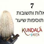 7 שאלות ותשובות עיקריות שאת חייבת לדעת לפני שאת עושה תוספות שיער!