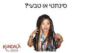 סינתטי או טבעי? ומתחת תמונה של בחורה אתיופית עם ראסטות וליד הסמל של קונדלראסטה