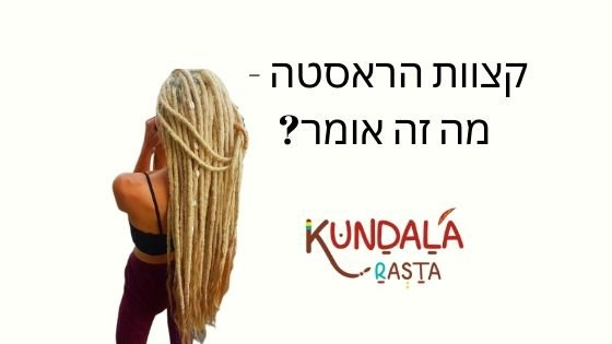 You are currently viewing מבנה הראסטות – קצוות הראסטה