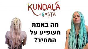 לוגו של קונדלראסטה ומתחת הכיתוב - מה באמת משפיע על המחיר?. משתי הצדדים בנות עם צמות פזורות