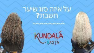 Read more about the article תוספות שיער – מה ההבדל בין כל הסוגים?