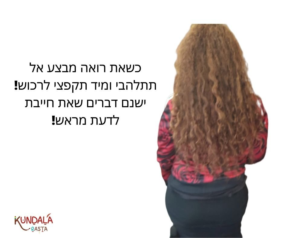 מבצע בתוספות שיער! רגע רגע רגע…